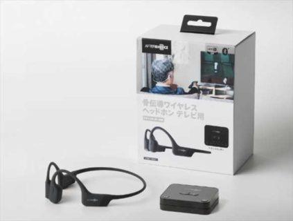 「AfterShokz」 テレビ用 トランスミッター付き骨伝導ワイヤレス ヘッドホン発売
