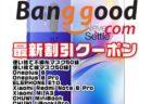 【BangGoodクーポン】スナドラ865搭載の最新5Gスマホ「OnePlus 8」が$ 649.99ほか