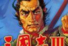 【Android/iPhoneアプリセール】「三國志Ⅲ」などコーエーのゲームアプリがセール中ほか