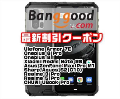 【BangGoodクーポン】最強タフネス端末の廉価モデル「Ulefone Armor 7E」発売セール$199ほか