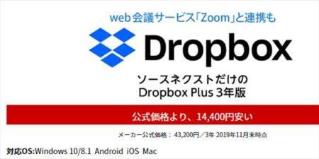【5月31日まで¥14,400円OFF】Zoom連携で人気の「Dropbox Plusソースネクスト3年版」