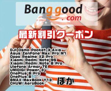【BangGoodクーポン】1番人気の小型ジンバル・カメラ「DJI Osmo Pocket」$275.88ほか