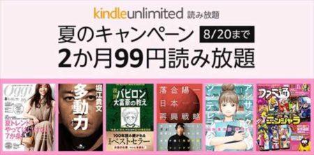 【8月20日まで】本・マンガの読み放題サブスクKindle Unlimited「2ヶ月99円キャンペーン」が開催中
