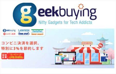 【Geekbuying】日本のコンビニ決済に対応!3%割引クーポン付き~5/31