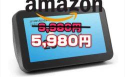 【Anazom】¥5,980!スクリーン付きスマートスピーカー「Echo Show 5」~5月10日