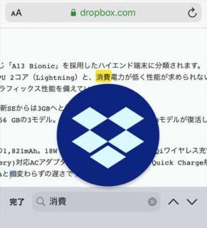 【iPhone】Dropboxに保存したテキストファイル内の文字列を検索・置換する方法