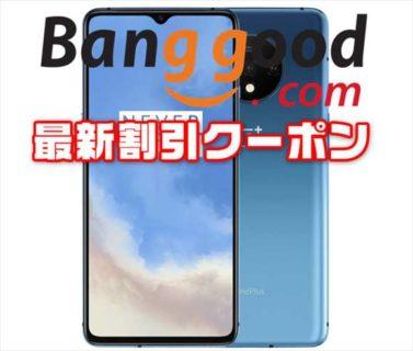 【BangGoodクーポン】旧モデルOneplus 7T(8+256GBモデル)が最終在庫ほか