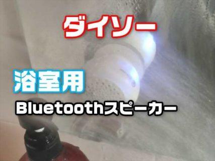 【百均】ダイソー600円のBluetooth防滴「お風呂スピーカーBTS-032A」【レビュー】