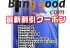 【BangGoodクーポン情報】低価格ミッドアッパーレンジ端末「Realme 6」が$239.99ほか