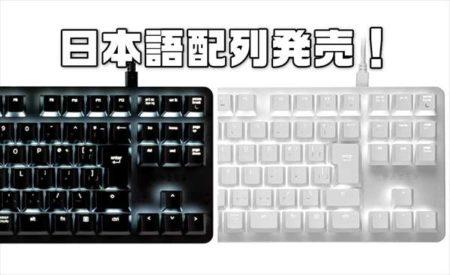 ついに日本語配列発売!オレンジ軸のロマンチックなメカニカルキーボード「Razer BlackWidow Lite JP」