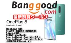 【BangGoodクーポン】「Oneplus 8(8+128Gモデル)」最安値$ 599.99ほか