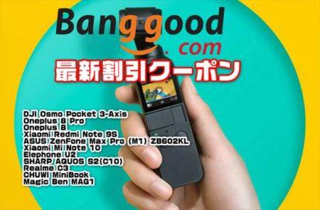 【BangGoodクーポン】最安値$249.99!小型ジンバル・カメラ「DJI Osmo Pocket」ほか