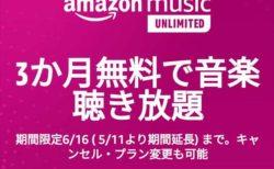 【3ヶ月無料】期間延長!6,500万曲が聴き放題の「Amazon Music Unlimited」