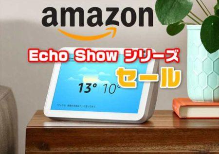 【Anazomセール】在宅ワークに便利なスクリーン付きスマートスピーカー「Echo Show シリーズ」