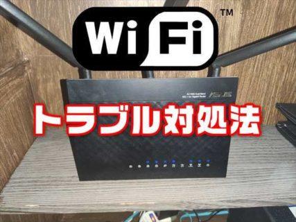 【無線LAN】ルーターとWifiが切れる・つながらない・重い・遅いトラブルの対処方法とチェックリスト