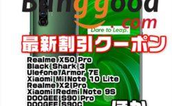 【BangGoodクーポン】SD865+2眼フロントカメラ端末「Realme X50 Pro 5G」$599.99ほか