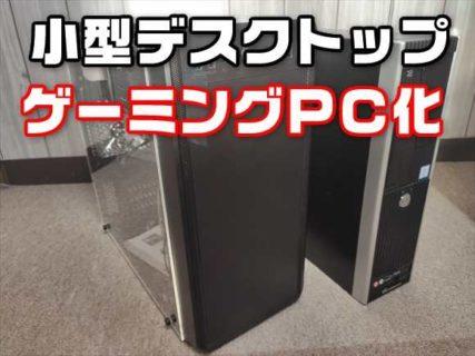 小型スリムPCのゲーミングPC化改造!ケース積み替え+グラボ(GeForce GTX 1650)を載せてみる