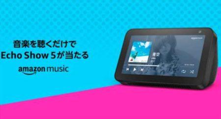 【Amazonミュージック】音楽を聴くだけで『Echo Show 5』が当たるキャンペーン!