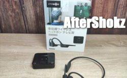【レビュー】トランスミッター付き骨伝導式ワイヤレスヘッドホン「AfterShokz Aeropex AS801」
