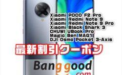 【BangGoodクーポン】ウルトラ高コスパのハイエンド機「Xiaomi POCO F2 PRO」が$529ほか