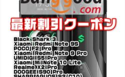 【BangGoodクーポン】高コスパ・高性能ゲーミングスマホ「Xiaomi Black Shark 3」$559.99ほか