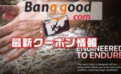 【BangGoodクーポン】IPS67防水+顔認証スマートウォッチ「TICWRIS MAX 」$139.99ほか