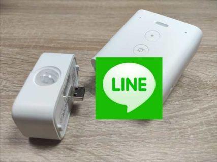 【Alexa】Echo FlexのモーションセンサーでLINEメッセージを送る方法と使い道考察
