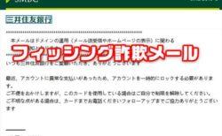 【注意喚起】ニセ電子証明付き詐欺メール!お客様の【三井住友銀行カード】が第三者に利用される恐れがあります。