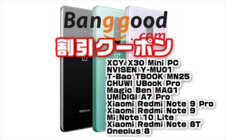 【BangGoodクーポン】Oneplus 8(8+128Gモデル)が最安値更新$ 569.99ほか