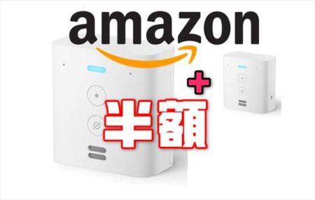 【Amazon】プラグイン式スマートスピーカー「Echo Flex (エコーフレックス)」2台まとめ買いセール