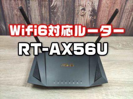 【実機レビュー】次世代ルーター「ASUS RT-AX56U」最大48台接続Wi-Fi 6(11ax)対応機!超快適でお勧め!