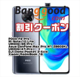 【BangGoodクーポン】コスパ追求ハイエンド機「Xiaomi POCO F2 PRO」が最安値!$498ほか