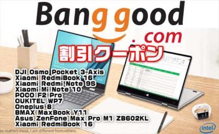 【BangGoodクーポン】ごろ寝PCにベストなYogaノート「BMAX Y11」$299.99ほか