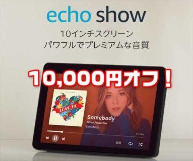 【Echo Show シリーズSALE】エコーショー 第2世代が10,000円オフ17,980円ほか