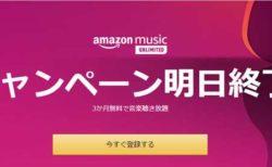 【明日終了】3ヶ月無料キャンペーン!6,500万曲が聴き放題「Amazon Music Unlimited」