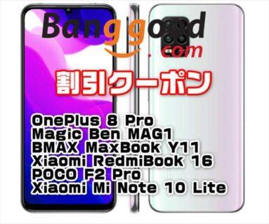 【BangGoodクーポン】低価格な5G通信対応スマホ「Xiaomi Mi 10 Lite 5G」$329.99ほか
