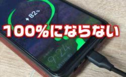 【Android】スマートホンのバッテリー充電が止まる・100%まで満タンにならない時の対処方法