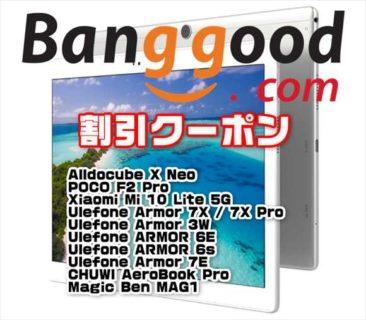 【BangGoodクーポン】新製品Snapdragon660搭載のLTEタブレット「Alldocube X Neo」$229.99ほか