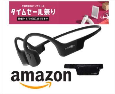 【Amazonタイムセール祭り】巣籠もり需要で人気の骨伝導ワイヤレスヘッドホン「AfterShokz Aeropex 」が¥15,998ほか