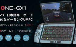 【Amazonで予約開始】先着100名コントローラープレゼント!7型ゲーミングUMPC「One-Netbook One-Gx1」