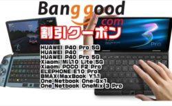 【BangGoodクーポン】ONE-NETBOOK最新UMPCの2機種がセール!「One-Gx1 」「One Mix 3 Pro」ほか