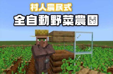 【マインクラフト統合版】村人農民式「全自動ニンジン・じゃがいも野菜畑・農場」作り方【2020年最新版】