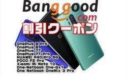 【BangGoodクーポン】Oneplus 8 Pro(8+128Gモデル)が最安値更新$ 784.99ほか