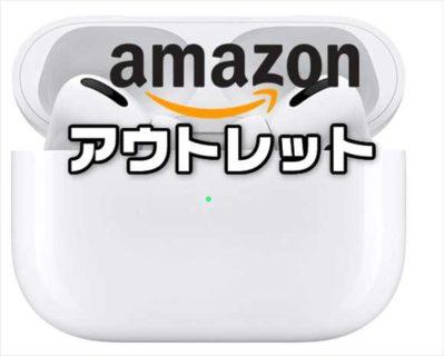 ワケあり商品が安い!Amazonアウトレットの購入方法「Apple AirPods Pro」¥25,076ほか