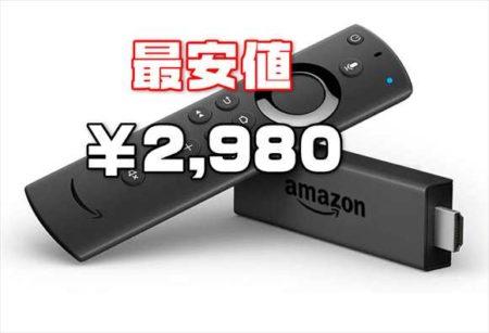 Fire TV Stickが最安値更新¥2,000オフ¥2,980&「Echo Flex半額セール」