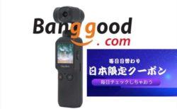 【BangGood】日本限定!夏の感謝セール開催!小型ジンバルカメラ「Feiyu Pocket」が$179ほか