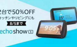 【Anazom】2台まとめ買いで半額!スクリーン付きスマートスピーカー「Echo Show 5」~8月5日