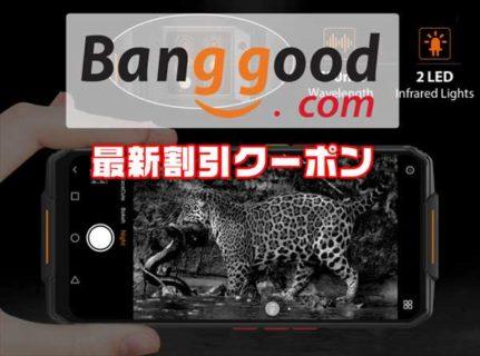 【BangGood夏セール】赤外線ナイトビジョン対応スマホ「OUKITEL WP7」大幅値下げ$ 299ほか