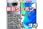 【BangGoodクーポン】コスパ追求ハイエンド機「POCO F2 Pro」が最安値¥48,969ほか