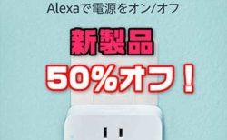 新製品が1個990円セール!Amazon純正のスマートプラグ『Amazon Smart Plug』発売